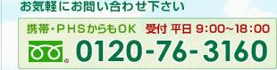 0120-76-3160