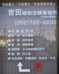 吉田総合法務事務所